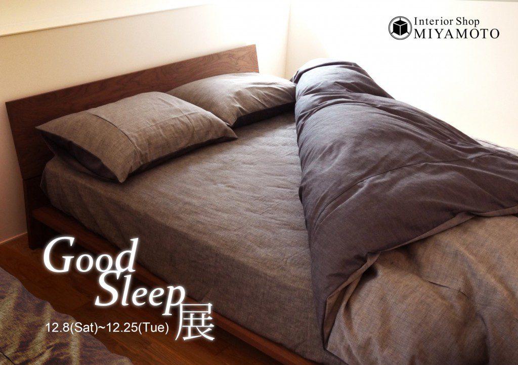POPGOOD-SLEEP展