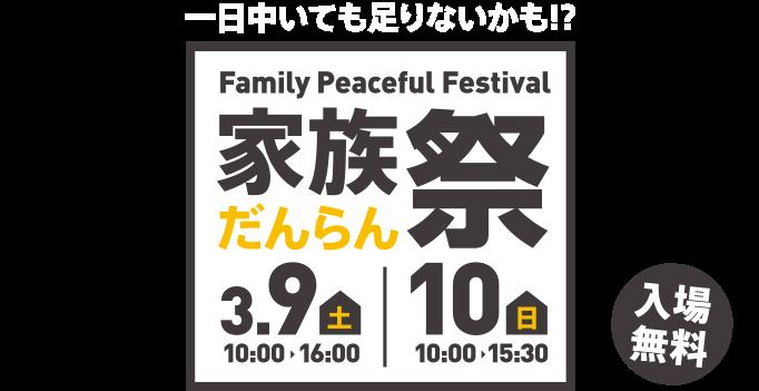 ミヤモト家具 富山