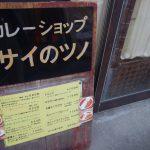 ミヤモト家具、東京出張へ行く!