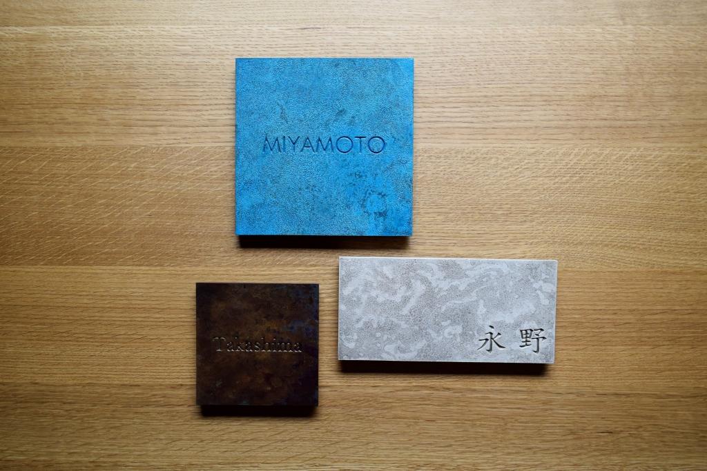 SOLID金沢 富山 ミヤモト家具 表札 真鍮